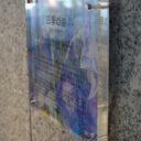 日本生命札幌ビル アトリウム
