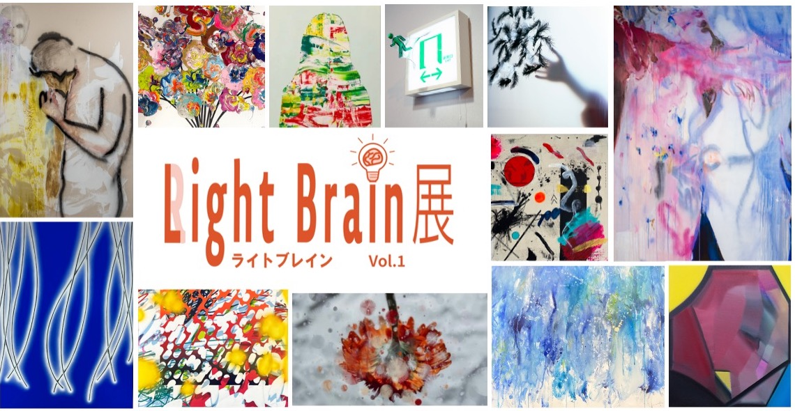 LIGHT BRAIN 展 Vol.1 開催のお知らせ